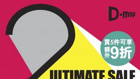 D-mop Ultimate Sale 低至2折