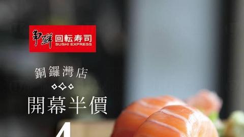 爭鮮迴轉壽司銅鑼灣新店每碟$4