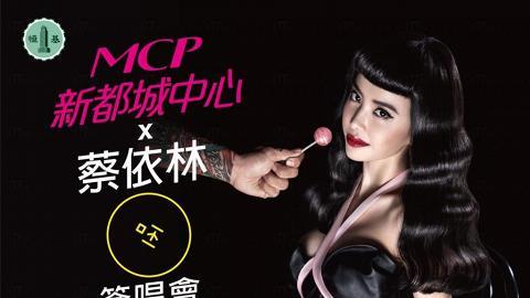 MCP新都城中心《蔡依琳(Jolin)「呸」》簽唱會