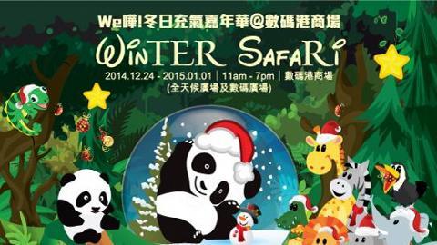 We嘩!冬日充氣嘉年華@數碼港商場 一 Winter Safari