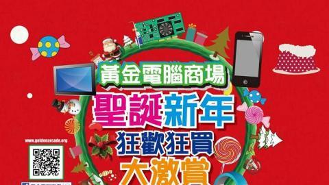 黃金電腦商場 聖誕新年狂歡狂買大激賞