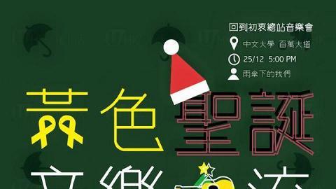 黃色聖誕.音樂串流
