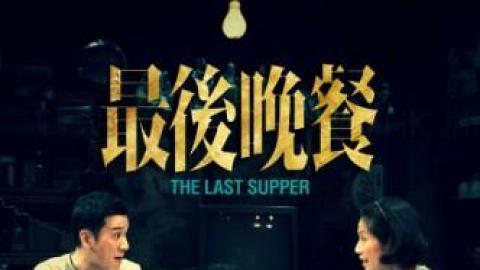 香港話劇團《最後晚餐》 (重演)