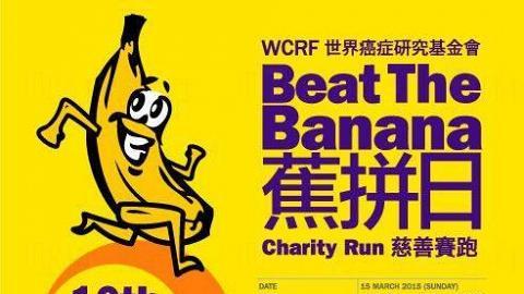 「蕉拼日」慈善賽跑2015