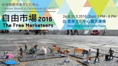 伙伴創意市集@文化中心:自由市場2015