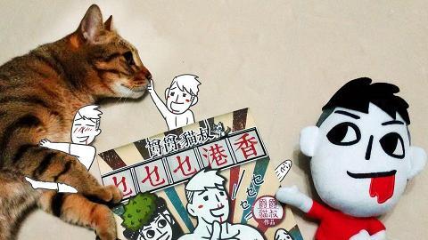 《爵爵貓叔香港乜乜乜》見面簽書會