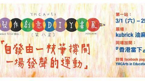 YMCArts 自發作創意DIY書展
