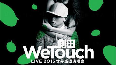 側田《WeTouch》Live 2015世界巡迴演唱會