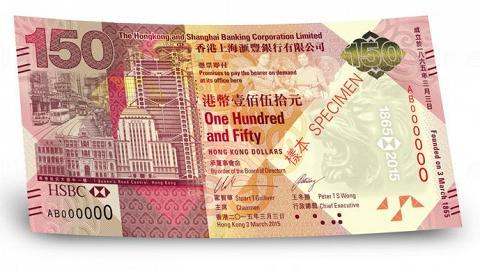 匯豐$150紀念鈔 認購結果公佈(附查詢捷徑網址)
