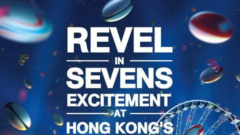 香港國際七人欖球賽 官方球迷派對