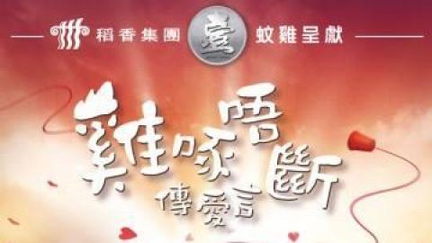 稻香集團 「一蚊雞」今日起有得食