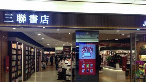 三聯書店減價 精選圖書低至3折