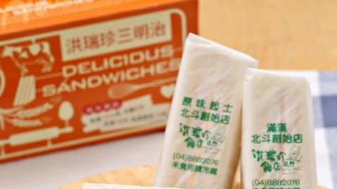 City'super 台灣美食節 洪瑞珍兩周限定到港