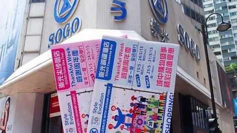 SOGO崇光感謝周年慶2015  5月中開鑼