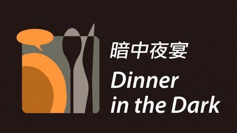 暗中夜宴 摸黑食飯體驗