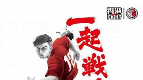 2018 FIFA世界盃外圍賽 香港強陣對壘