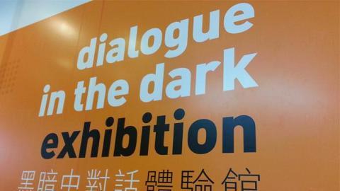 「黑暗中對話」買一送一優惠