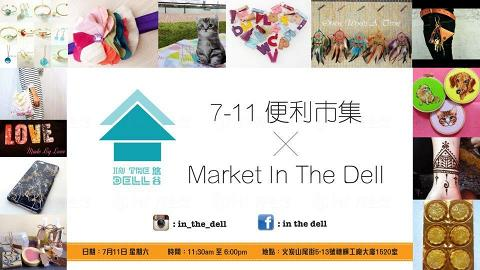 7-11便利市集 Market In The Dell