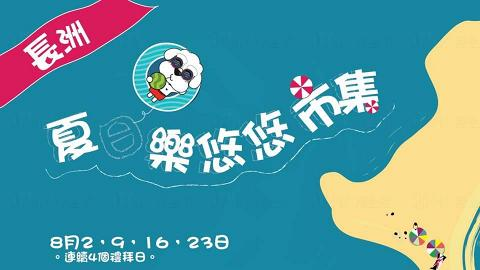 長洲「夏日樂悠悠市集」陪你過暑假!