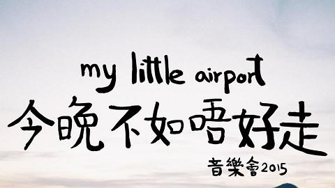 my little airport《今晚不如唔好走》音樂會 2015