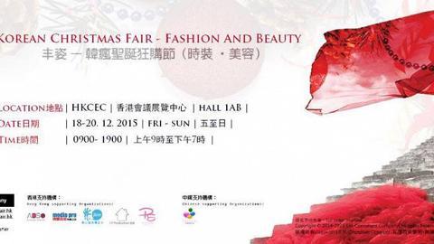韓瘋聖誕狂購節Korean Christmas Fair