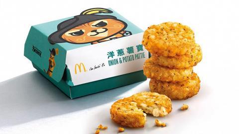 史力加登陸麥當勞!全新食品登場