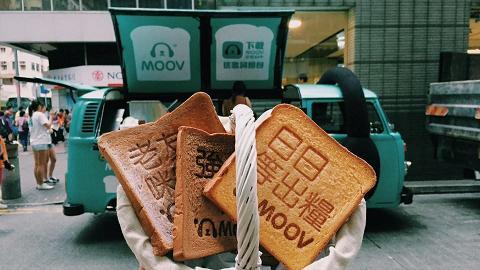 一連10日 MOOV免費派歌詞麵包