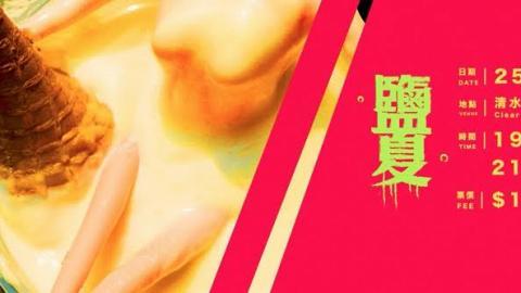 18禁! 「鹽夏」電影派對