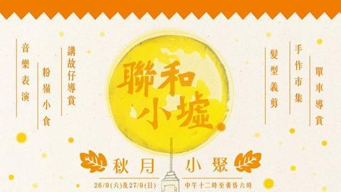 香港首條「手作村」 搞秋月小聚