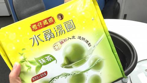 中秋節必食!灣仔碼頭推出抹茶水晶湯圓