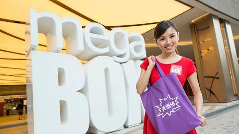 MegaBox8周年誌慶 免費派千五個福袋