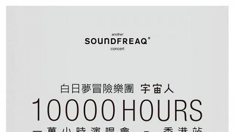 宇宙人「一萬小時演唱會」