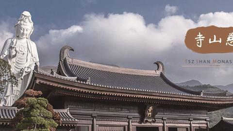 慈山寺觀音誕開放 免費派1萬張門票