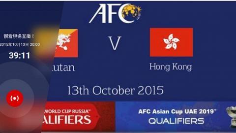 [8pm直播link] 世界盃亞洲區外圍賽:不丹對香港