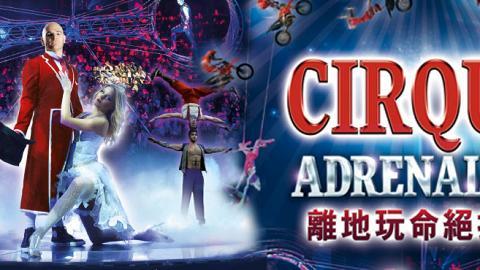《飛天離地絕技團》聖誕殺到香港!