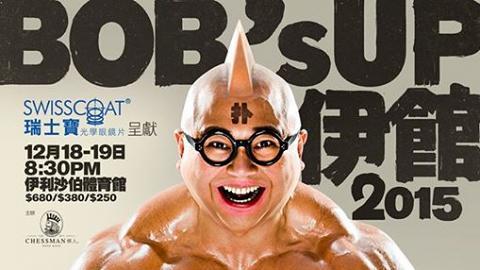 林盛斌《瑞士寶光學眼鏡片呈獻:Bob's Up伊館2015》