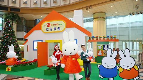 Miffy60周年慶典香港站 必影1955年首個miffy
