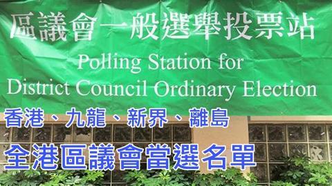 區議會2015選舉結果:逾400位區議員名單全部確定!