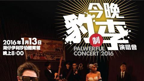 《今晚豹制李演唱會》