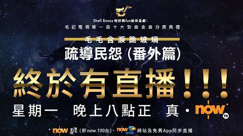 毛記電視《第一屆十大勁曲金曲分獎典禮》