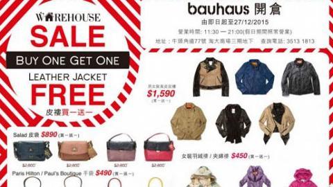 手袋、皮褸買一送一!Bauhaus開倉