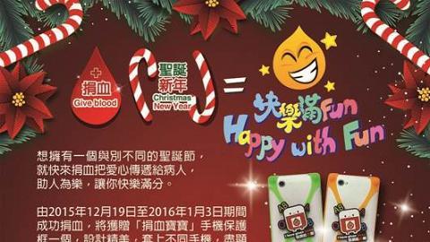 聖誕做善事!香港紅十字會聖誕新年捐血推廣