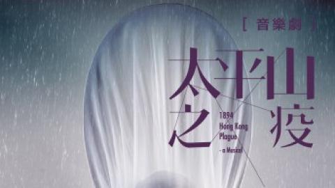 音樂劇《太平山之疫》重現香港歷史片段