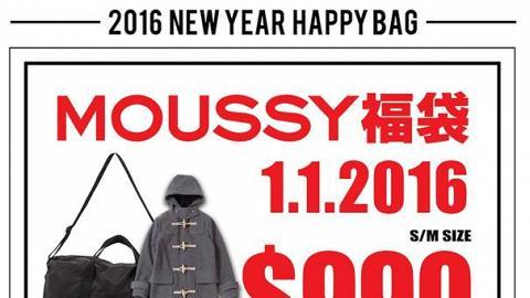 香港門市有售!Moussy ・ Sly 2016年福袋
