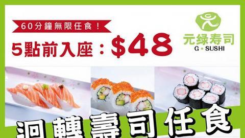 $48任食!元綠壽司迴轉壽司放題