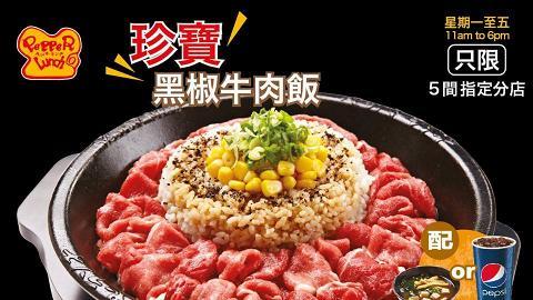 圖:FB@Pepper Lunch Hong Kong
