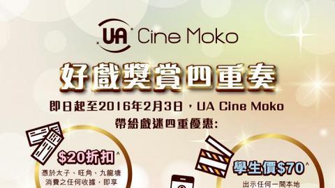 UA Cine Moko 好戲獎賞四重奏