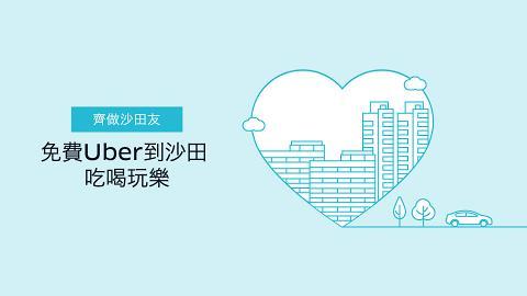 玩轉沙田4個地方!Uber $100免費搭車優惠