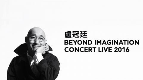 盧冠廷Beyond Imagination Concert Live 2016