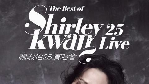 關淑怡《The Best of Shirley Kwan 25 Live 關淑怡25演唱會》